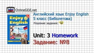 Unit 3 Homework Задание №8 - Английский язык