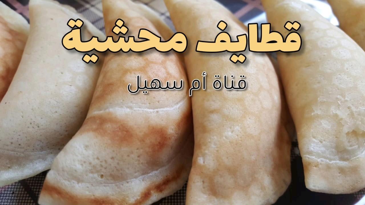 سلسة مفرزنات رمضانية ٦ قطايف محشية حشوات منوعة Ramadan Pastries Youtube