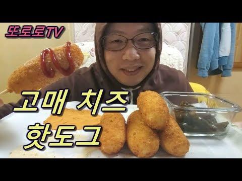 [또로로TV 먹방] 고매 치즈 핫도그 5개입 1봉지