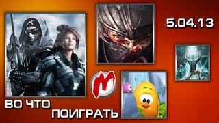 Во что поиграть на этой неделе? - 5 апреля 2013 (Ninja Gaiden 3, Cities in Motion 2, Razor's Edge)