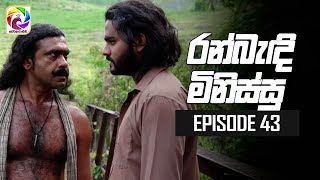 Ran Bandi Minissu Episode 43 || 13th JUNE 2019 Thumbnail
