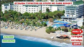 Отдых в Турции Отзывы туристов об отеле MC Beach Park Resort 5 Октябрь 2019 Часть 55 3