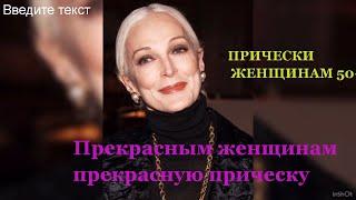 ПРИЧЕСКИ ДЛЯ ЖЕНЩИН 50 Женский клуб Улыбка поднимет настроение Violeta Pavla