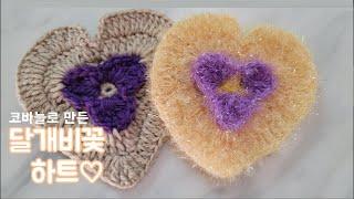 코바늘로 만든 달개비꽃 담은 하트 수세미
