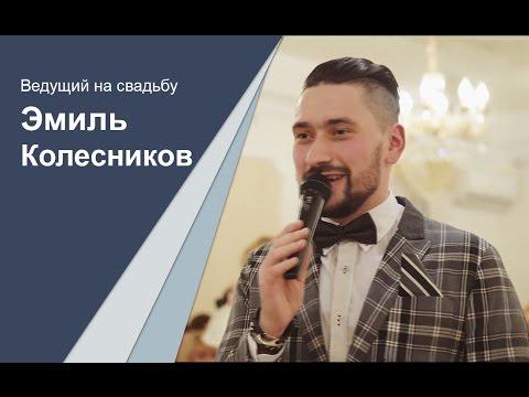 Ведущий на свадьбу Эмиль Колесников