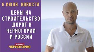 Новости Черногории 6 июля стоимость дороги в Черногории и в России Откуда можно въехать без теста
