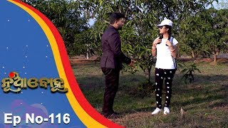 Nua Bohu | Full Ep 116 28th Nov 2017 | Odia Serial - TarangTV