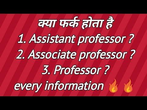 Kisse kehte h assistant professor associate professor and professor   🔥🔥