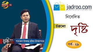 Jadroo Presents Talk Show Dristi  Ep - 29 | Best Online Shop in Bangladesh | Jadroo.com
