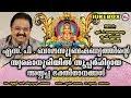 എസ്.പി.ബാലസുബ്രഹ്മണ്യത്തിന്റെ സൂപ്പര്ഹിറ്റ് അയ്യപ്പഗാനങ്ങള്   Hindu Devotional Songs Malayalam