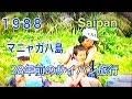 28年前のサイパン旅行・マニャガハ島・Saipan Managaha Island swimming beach
