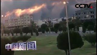 [中国新闻] 沙特石油设施遭袭 美将矛头对准伊朗 伊朗赶紧澄清避免引火烧身 | CCTV中文国际