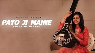 Download Payo Ji Maine Ram Ratan Dhan Paayo - Maanya Arora | Meera Bai bhajan