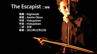 Nightwish - The Escapist 二胡版 by 永安 (Erhu Cover)