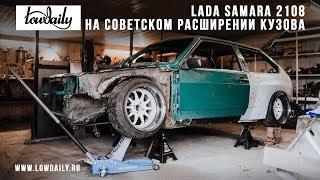Lada Samara 2108 на советском RALLY расширении кузова.