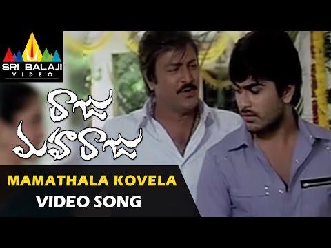 Raju Maharaju Songs | Mamathala Kovela Video Song | Mohan Babu, Sharwanand | Sri Balaji Video