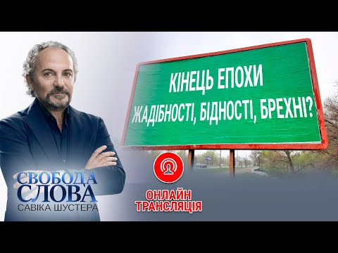 Свобода слова Савіка Шустера за 24.01.2020 — Шустер Онлайн