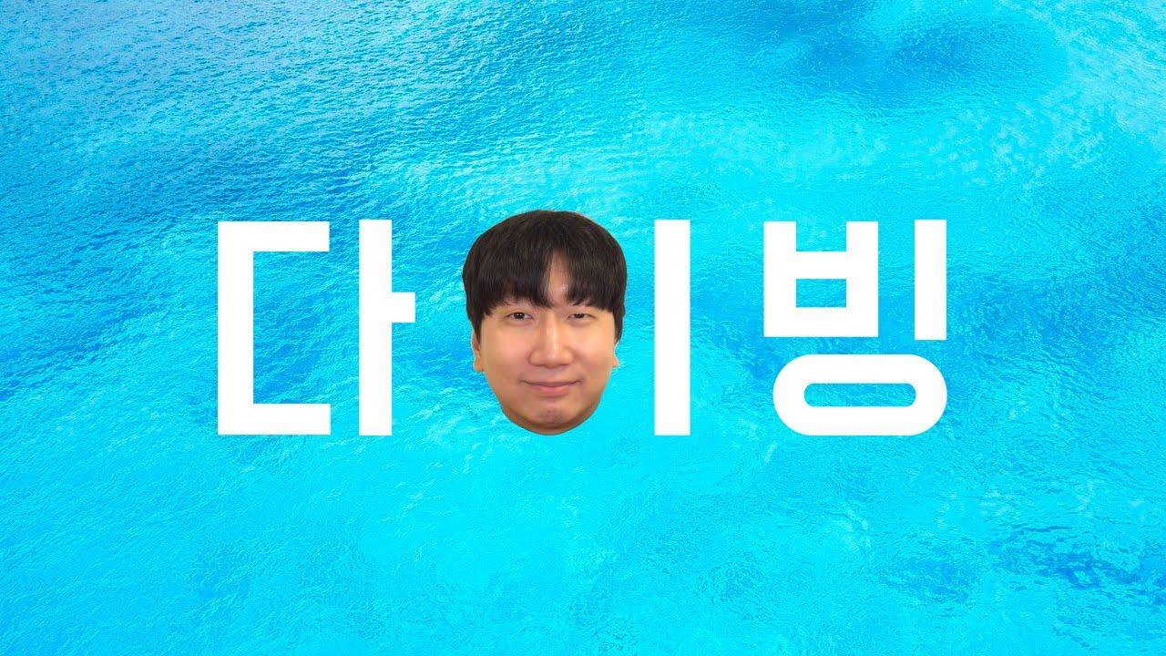 김평범 - 다이빙 Diving