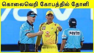 Umpire kitta sandaikku pona Dhoni   CSK vs RR   IPL Highlights Commentary   Kichdy