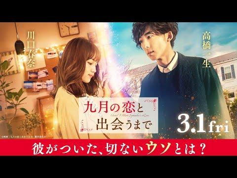 映画『九月の恋と出会うまで』本予告【HD】2019年3月1日(金)公開