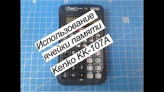 использование ячейки памяти на калькуляторе Kenko KK-107A