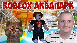 ROBLOKS water park fun children's video game ROBLOX