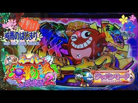 《 P スーパー海物語 IN JAPAN 2 》《 華ぱぱの パチンコ 実践動画 アツい時間のはじまり 第224話 》 新台 第3戦・ジャパンモード 編