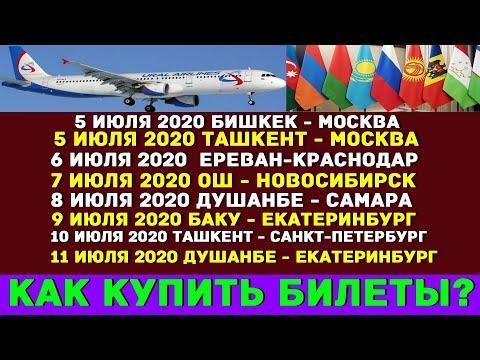 В Россию до 11 июля запланирован 41 авиарейс
