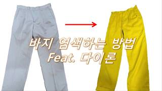 저렴한 가격으로 바지 염색하는 방법(Feat. 다이론)