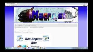 введение  Установка imacros на все браузеры