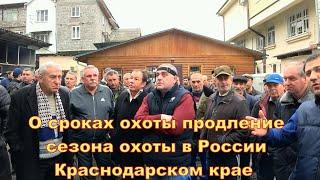 О сроках охоты , продление сезона охоты в России , Краснодарском крае !!!