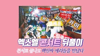 📎 [ENG sub] 엑소 콘서트 끝나고 호프집에서 핵인싸 에리들을 만났다 (feat. 엑소엘 콘서트 뒤풀이)