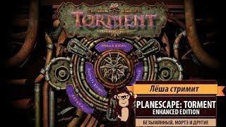 Стрим Planescape: Torment: Enhanced Edition. Что может изменить сущность человека?