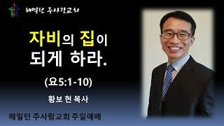 [요한복음5:1-10 자비의 집이 되게 하라.] 황보 현 목사 (2020년11월8일 주일예배)