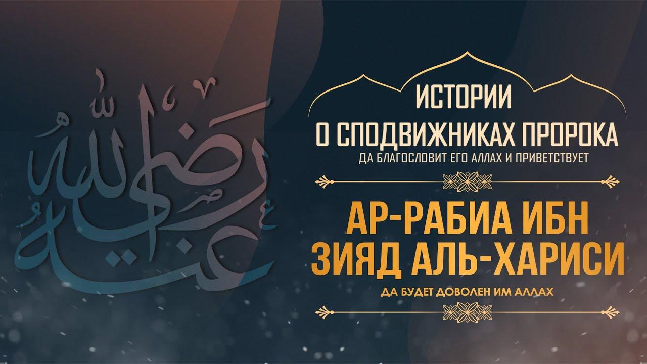 ар-Рабиа ибн Зияд аль-Хариси | «…никто не был так откровенен со мной, как ты»