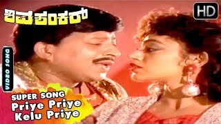 Priye Priye Kelu Priye Love Song | Shivashankar Kannada Movie | Dr Vishnuvadhan Kannada Songs