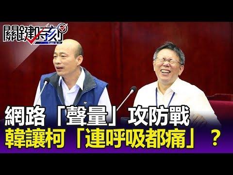 網路「聲量」攻防戰 謝:韓國瑜存在讓柯文哲「連呼吸都會痛」!? 關鍵精華