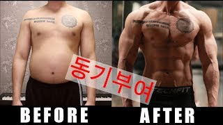 [운동 동기부여] 6개월간의 변화! 그리고 그 후.. / 사람몸이 이렇게?? / 뚱보에서 근육맨으로 / 운동 자극 motivation 영상  (한국어ver)