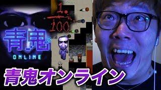 【青鬼オンライン】100人サバイバルで最後の1人?余裕だろwww thumbnail