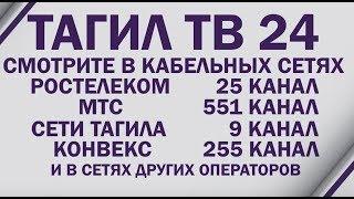 Тагил-ТВ 24 (ТТВ) – первый городской круглосуточный информационный канал
