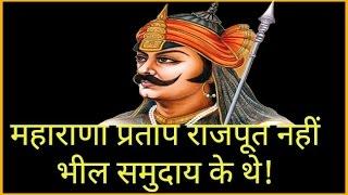 Maharana Pratap was a Bhil | महाराणा प्रताप राजपूत नहीं भील समुदाय के थे