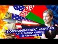 Разговор с Шульман: выборы в США, протесты в Беларуси, вторая волна коронавируса, будущее Навального