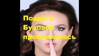 Подруга Бузовой проболталась. Новости шоу-бизнеса, ДОМ-2, ТНТ