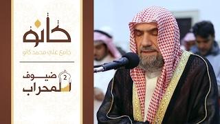 تحميل فيديو القارئ الشيخ عبدالهادي كناكري | ما تيسر من سورة الزخرف | ضيوف المحراب ٢