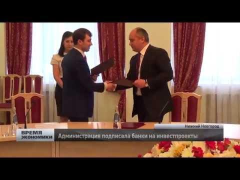 """Администрация Нижнего Новгорода """"подписала"""" банки на инвестпроекты"""