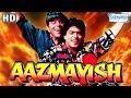 Aazmayish (1995)(HD & Eng Subs) Dharmendra | Rohit Kumar | Ashok Saraf - Hit Hindi Movie
