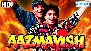 Aazmayish (1995) (HD) - Dharmendra | Rohit Kumar | Ashok Saraf | Anjali Jathar - Hit Hindi Movie