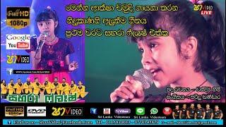Aksha Chamudi New Song@SHAA VIDEO