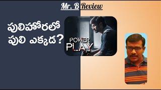 Power Play Review | Raj Tarun New Telugu Movie Rating | Poorna | Vijay Kumar Konda | Mr. B