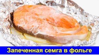 Запеченная семга в фольге - Быстрый рецепт - Про Вкусняшки